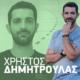 Δημήτρουλας Χρήστος Διομήδης χάντμπολ