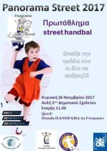 Αφίσα Panorama street 2017