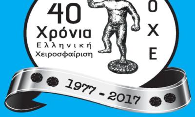 40 ΧΡΟΝΙΑ ΧΑΝΤΜΠΟΛ