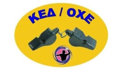 ked-oxe ΚΕΔ