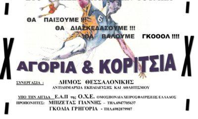 ΠΑΟΚ γιορτη χαντμπολ αφισα