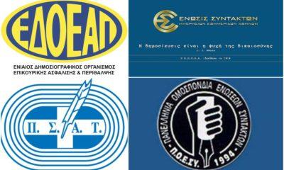 Απεργία ΠΣΑΤ λογότυπο