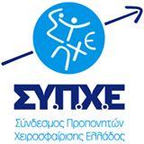 ΣΥΠΧΕ λογότυπο