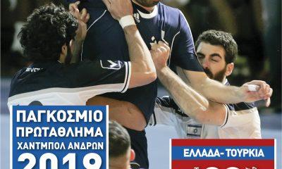 ελλαδα εθνικη αφισα οχε