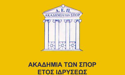 ακαδημια των σπορ Logo